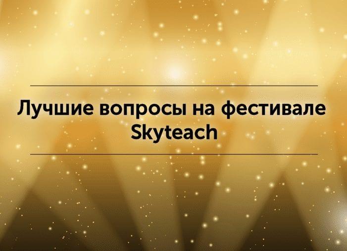 Лучшие вопросы на фестивале Skyteach: наши победители