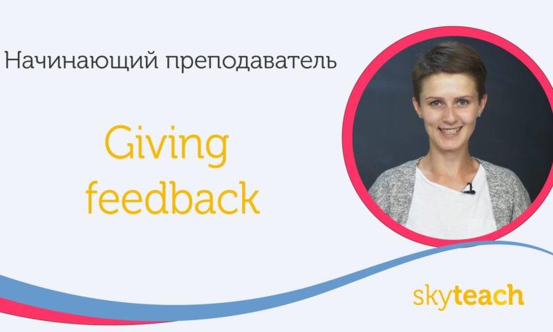 Giving Feedback | TKT