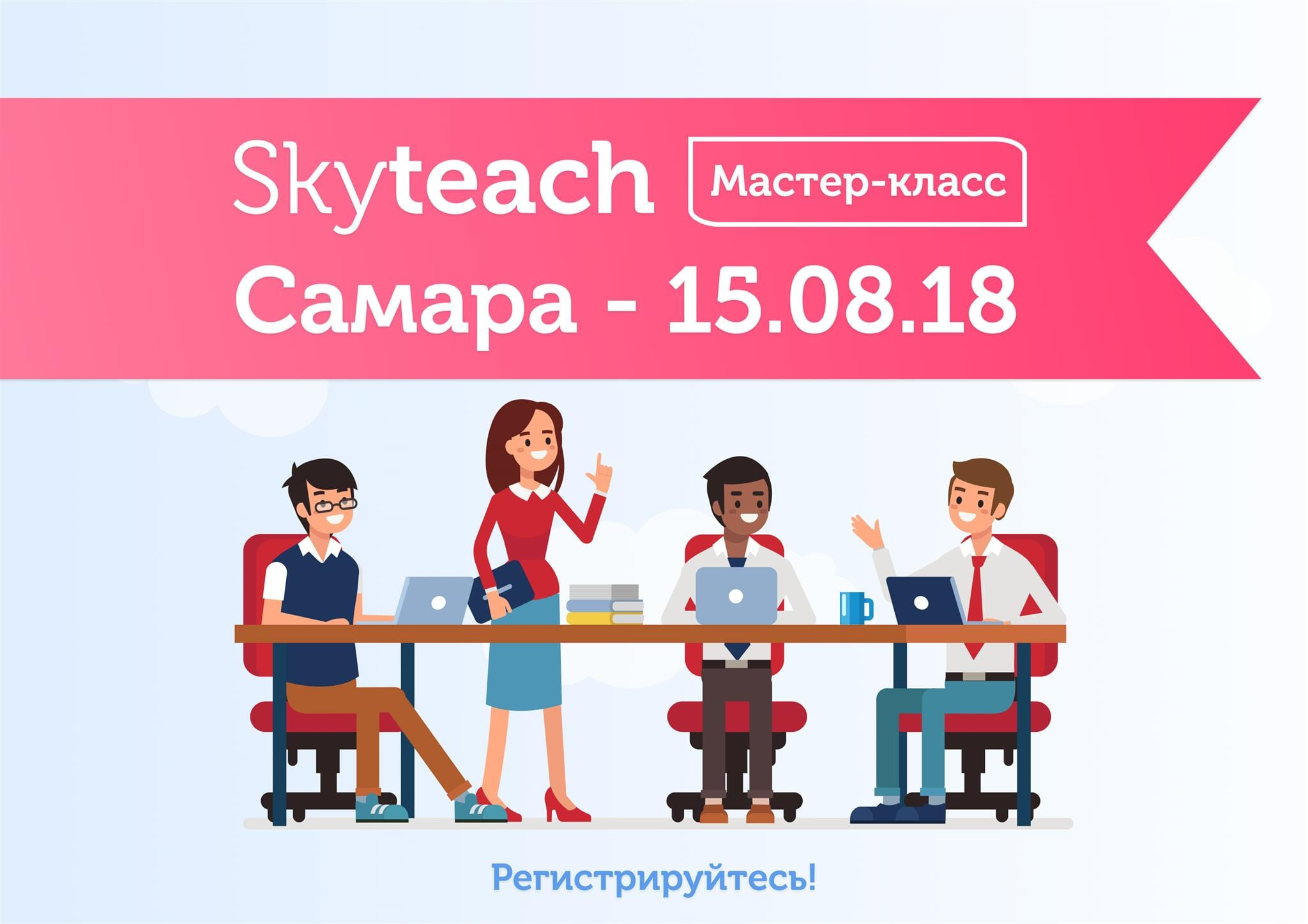 "Мастер-класс ""Teach and motivate"" в Самаре!"