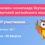 Итоги летней онлайн-олимпиады Skyteach для преподавателей английского языка