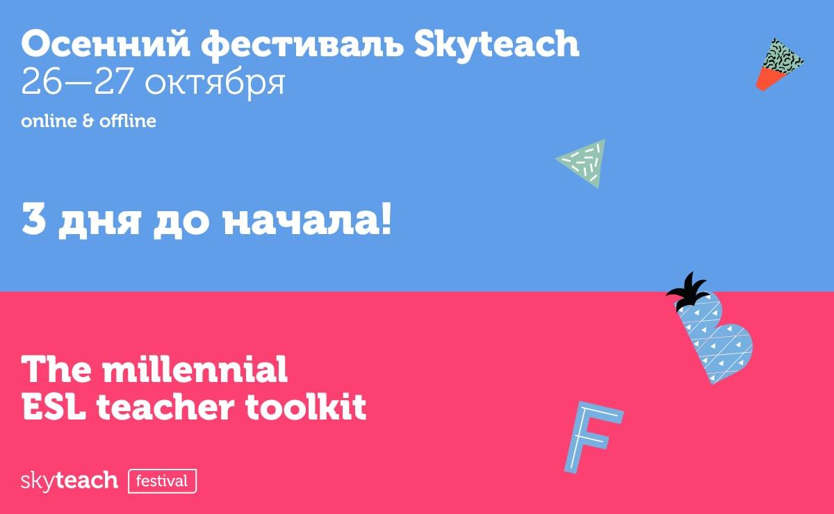 3 дня до Фестиваля Skyteach