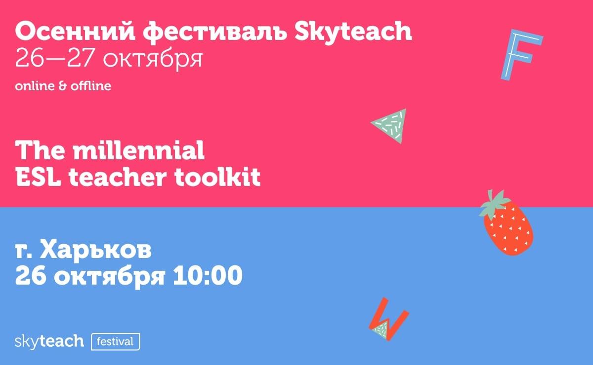 Приглашаем на Skyteach Festival в Харьков!