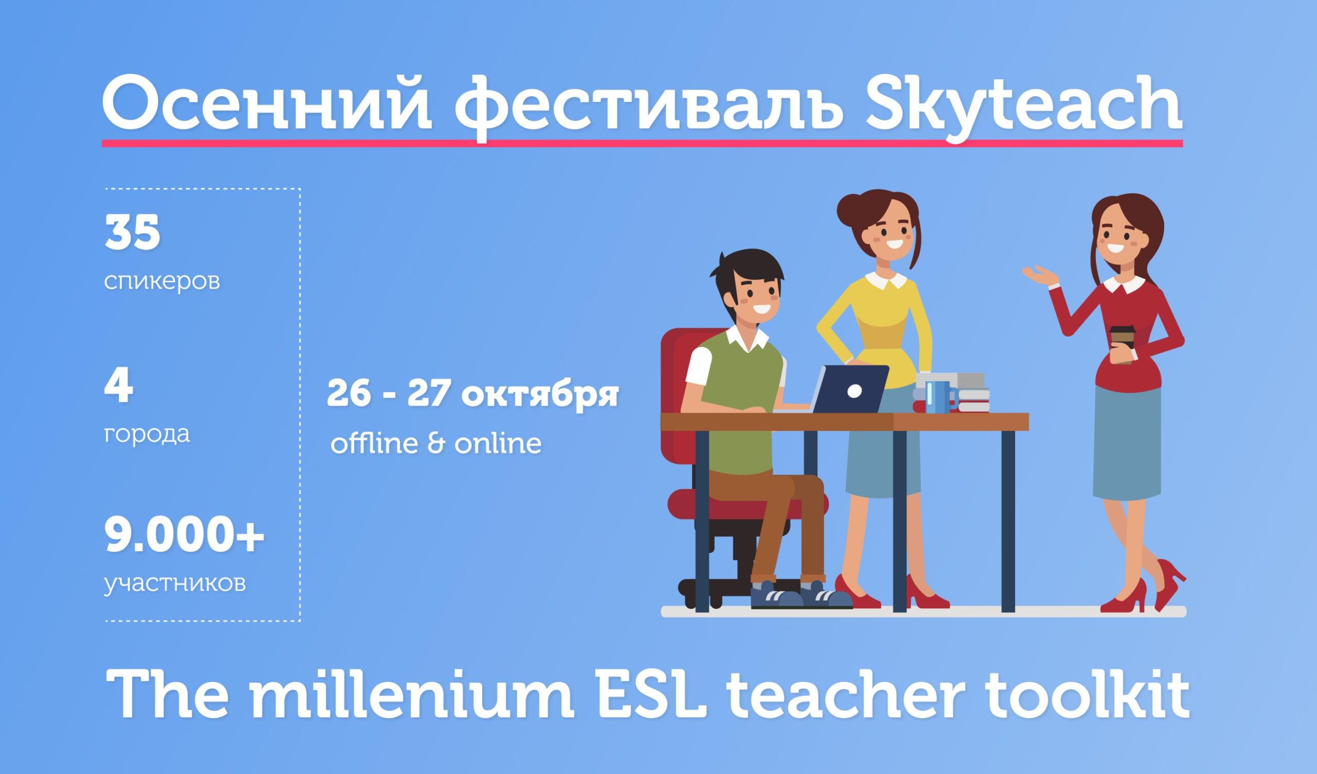"""Фестиваль Skyteach """"The millennial ESL teacher toolkit"""""""