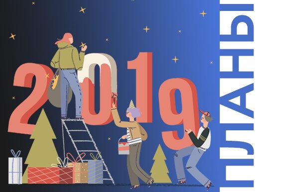 Главные события грядущего года