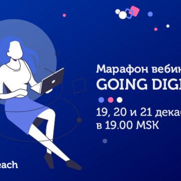 """Приглашаем на марафон вебинаров """"Going Digital"""""""