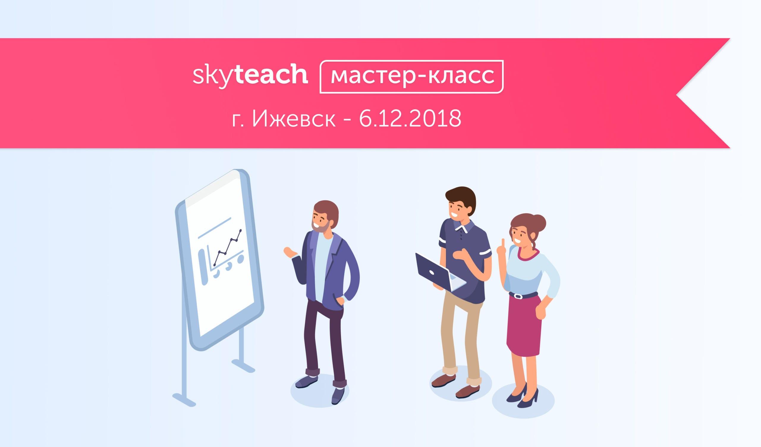 Networking Workshop от Skyteach в Ижевске – уже через два дня!