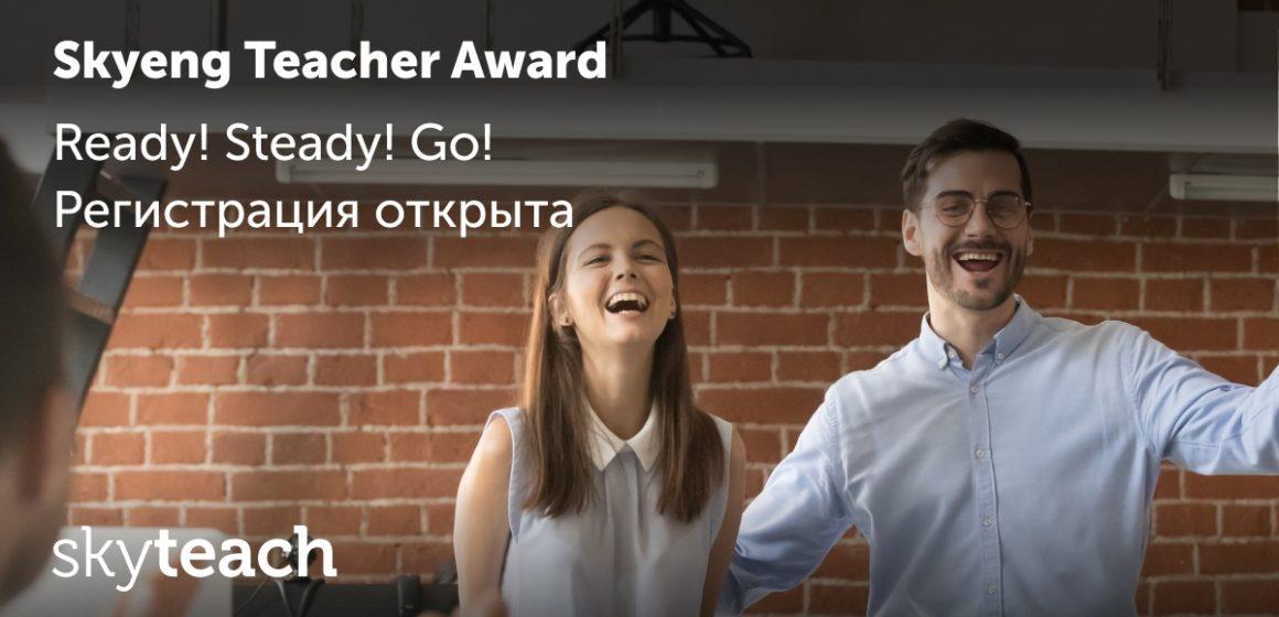 Участвуйте в Skyeng Teacher Award!