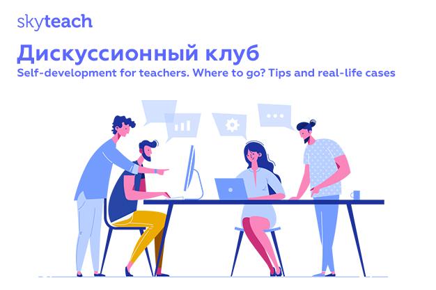 Дискуссионный клуб от Skyteach в Минске