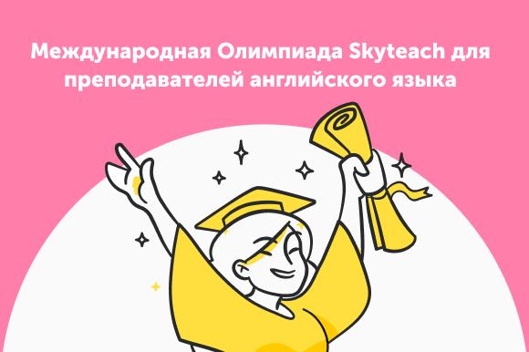 Are you ready to win the International Skyteach Teachers Olympiad?