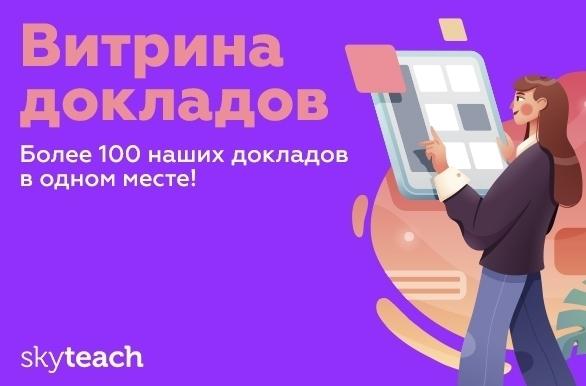 Skyteach делится лучшими докладами экспертов ELT!