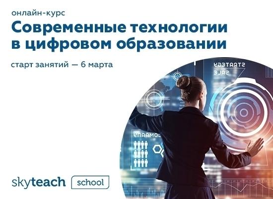 Современные технологии в цифровом образовании