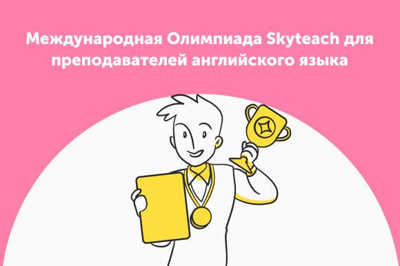 Ответы на задания Международной Олимпиады Skyteach для преподавателей английского языка