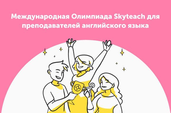 Победители Международной Олимпиады Skyteach для преподавателей английского языка