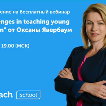 Бесплатный вебинар Оксаны Явербаум – Challenges in teaching young children
