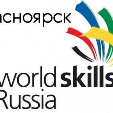 WorldSkills в Красноярске