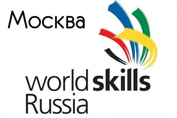 Чемпионат WorldSkills в Москве