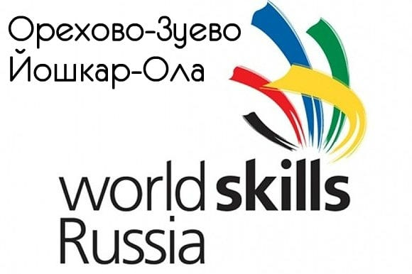 Чемпионат WorldSkills в Орехово-Зуево и Йошкар-Оле