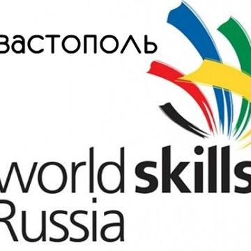 Чемпионат WorldSkills в Севастополе