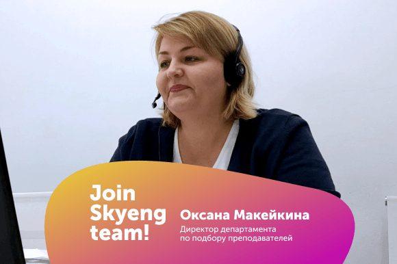 История успеха Skyeng: как работать удаленно