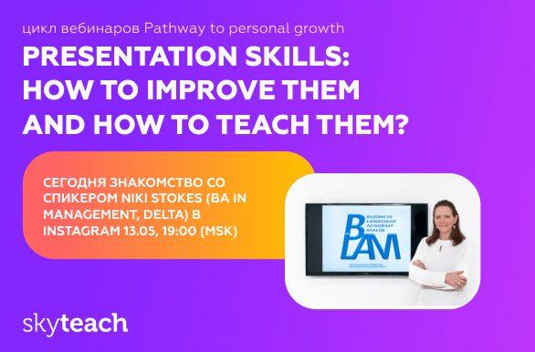 "Прямой эфир со спикером вебинара ""Presentation Skills: How to Improve them and How to Teach them?"""