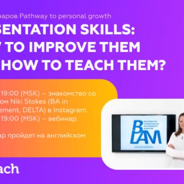 "Niki Stokes – спикер вебинара ""Presentation Skills: How to Improve them and How to Teach them?"""