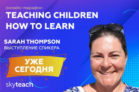 Заключительный день марафона Teaching children how to learn!