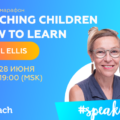 Учим маленьких детей анализировать уроки: Gail Ellis, спикер марафона Teaching children how to learn