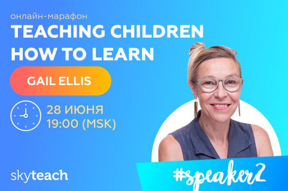 Учим маленьких детей анализировать уроки: Gail Ellis, спикер марафона Teaching children how to learn