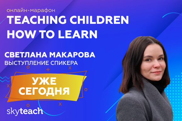 "Вебинар ""Different ways to maintain your students motivation"" уже сегодня!"