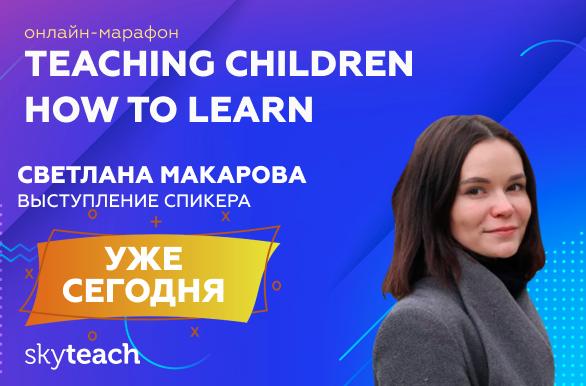 "Вебинар ""Different ways to maintain your students motivation"" уже сегодня!"