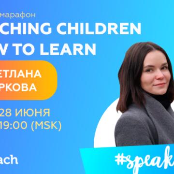 Как мотивировать учеников: Светлана Маркова, спикер марафона Teaching children how to learn