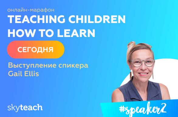 Второй день марафона Teaching children how to learn: учим детей анализировать уроки