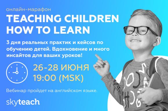 "Приглашаем на онлайн-марафон вебинаров ""Teaching Children How To Learn"""