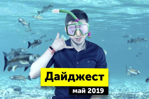Дайджест Skyeng (май 2019)