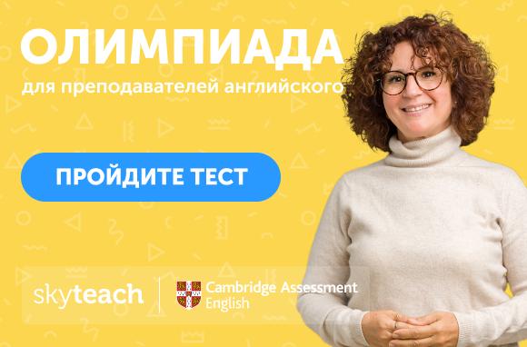 Есть ли у вас шанс победить на Олимпиаде для учителей? (тест)
