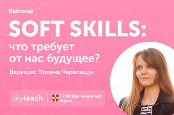 Soft skills: что требует от нас будущее? Бесплатный вебинар в рамках Олимпиады