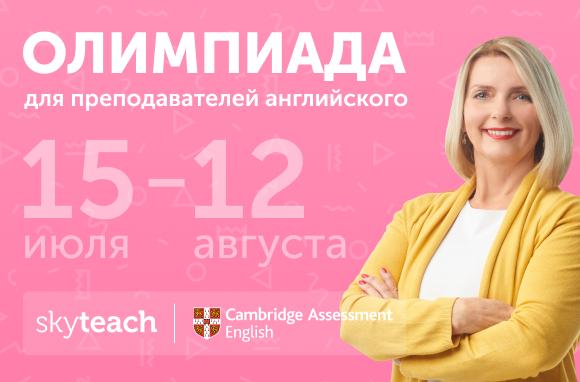 Стартовала Международная Олимпиада для преподавателей от Cambridge и Skyteach