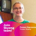 Обучение детей английскому. Отзыв о Skyeng