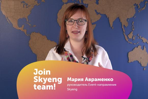 Фестиваль Skyteach. Будущее в онлайн-преподавании уже наступило