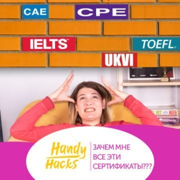 Международные сертификаты английского. Какой выбрать учителю?