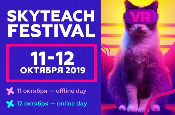 Круче Октоберфеста: фестиваль английского от Skyteach!