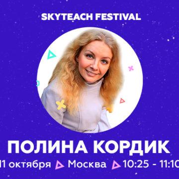 «Достижим ли уровень носителя языка?». Выступление Полины Кордик на Skyteach Festival 2019