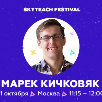 """Как """"неносителю"""" преуспеть в преподавании онлайн. Спикер Skyteach Festival 2019 Марек Кичковяк"""