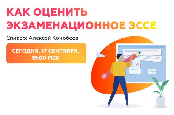 Сегодня в 19:00 – второй день бесплатного вебинара «ЕГЭ без стресса» от Skyteach!