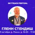 «Профессиональное развитие в цифровом обществе». Спикер Skyteach Festival 2019 Гленн Стендиш