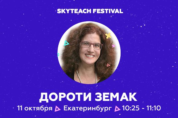 «Зона (дис)комфорта». Выступление Дороти Земак на Skyteach Festival 2019