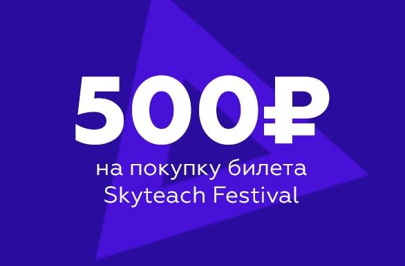Подарок для наших читателей – промокод на Skyteach Festival 2019