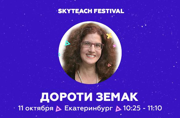 «Зона (дис)комфорта». Выступление Дороти Земак на Skyteach Festival 2019