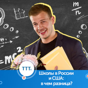 Русские и американские школы: различия систем образования