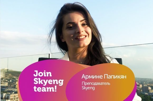 Международный опыт учителя английского из Армении